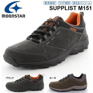 防水 ウォーキングシューズ ムーンスター サプリスト MoonStar SPLT M151 メンズ 4E 幅広 ウォーキング シューズ スニーカー 靴|elephant