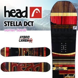 2016-2017冬新作  head ヘッド 板 スノーボード STELLA DCT R ハイブリッド キャンバー DCT レディース スノボ 国内正規代理店品 送料無料 得割40