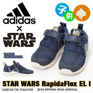現品のみ 得割30 ベビーシューズ スニーカー アディダス adidas STAR WARS RapidaFlex EL I スターウォーズ キッズ 子供 こども ベルクロ 子供靴|elephant