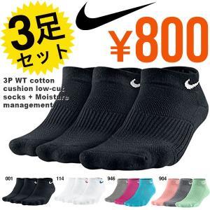 3足セット ソックス ナイキ NIKE レディース キッズ ローカットソックス モイスチャーマネジメント 靴下 くるぶし 30%off|elephant