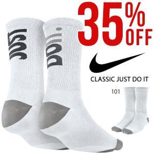 ソックス ナイキ NIKE クラシック JUST DO IT クルーソックス メンズ レディース 靴下 スポーツ 学校 通学 ブラック ホワイト 30%off
