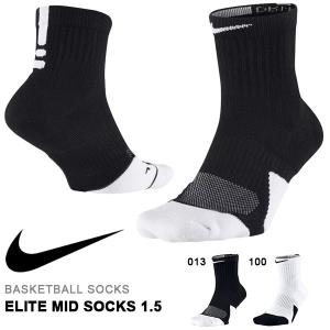 バスケットボールソックス ナイキ NIKE エリート ミッド ソックス 1.5 メンズ レディース キッズ 靴下 バスケット バスケ 20%OFF