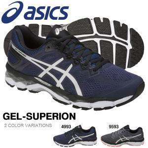 ランニングシューズ アシックス asics GEL-SUPERION メンズ 中級者 サブ5 ランニング ジョギング マラソン 靴 シューズ ランシュー 得割20 送料無料|elephant
