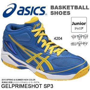 バスケットボールシューズ アシックス asics GELPRIMESHOT SP3 ジュニア 子供 バスケ ミニバス ミニバスケット バッシュ 得割25