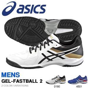 ハンドボールシューズ アシックス asics GEL-FASTBALL 2 メンズ インドア用 室内 シューズ 靴 クラブ 部活 練習 試合 得割20 送料無料 elephant