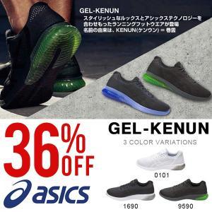 30%off ランニングシューズ アシックス asics GEL-KENUN メンズ ゲルケンウン 初心者 ジョギング マラソン 靴 シューズ ランシュー 2017秋新作 送料無料|elephant