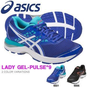 ランニングシューズ アシックス asics LADY GEL-PULSE 9 レディゲルパルス レディース 初心者 ランニング ジョギング マラソン 靴 シューズ 得割20 送料無料|elephant