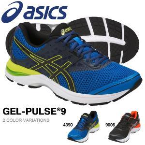 ランニングシューズ アシックス asics GEL-PULSE 9 ゲルパルス メンズ 初心者 ランニング ジョギング マラソン 靴 シューズ 運動靴 得割20 送料無料|elephant