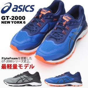 軽量 ランニングシューズ アシックス asics GT-2000 NEW YORK 6 メンズ 初心者 サブ5 ジョギング マラソン 靴 シューズ 2018春夏新作 送料無料|elephant