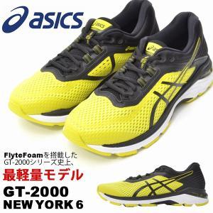 【最大22%還元】 軽量 ランニングシューズ アシックス asics GT-2000 NEW YOR...