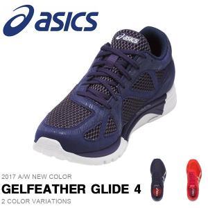ランニングシューズ アシックス asics GELFEATHER GLIDE 4 メンズ 中級者 サブ4 ジョギング マラソン 靴 シューズ ランシュー 2017秋冬新色 得割20 送料無料|elephant