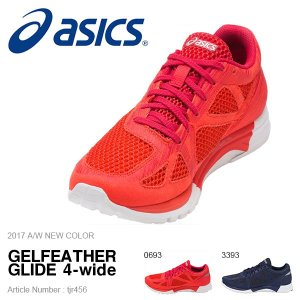 ランニングシューズ アシックス asics GELFEATHER GLIDE 4-wide メンズ 中級者 サブ4 ワイド 幅広 ジョギング マラソン 靴 2017秋冬新色 得割20 送料無料|elephant