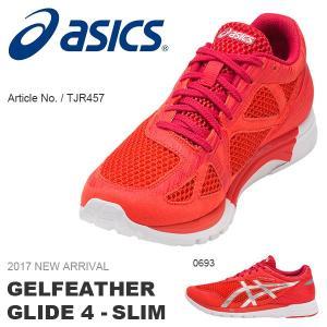 ランニングシューズ アシックス asics GELFEATHER GLIDE 4-slim メンズ 中級者 サブ4 スリム ジョギング マラソン 靴 シューズ 2017秋冬新色 得割20 送料無料|elephant