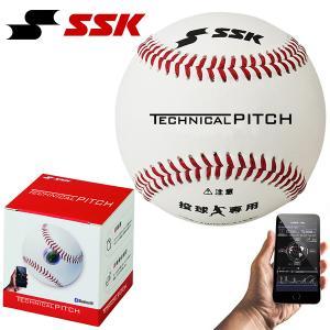SSK エスエスケイ テクニカルピッチ TP001 センサー内臓 投球測定 硬式 野球用品 ベースボ...