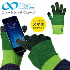 在庫処分品 ゆうパケット配送可能! 手袋 R×L スマートタッチ グローブ レディース 武田レッグウェアー 暖かい スマートフォン スマホ対応|elephant
