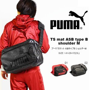 エナメルバッグ プーマ PUMA メンズ レディース TSマット ASB タイプB ショルダーバッグ Mサイズ 23L スポーツバッグ 072404 2016冬新色 得割30