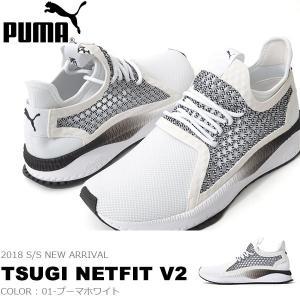 スニーカー プーマ PUMA メンズ TSUGI NETFIT V2 イグナイトソール ミッドカット シューズ 靴 送料無料|elephant