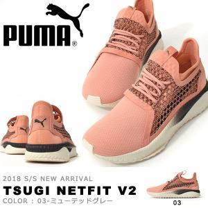 スニーカー プーマ PUMA レディース TSUGI NETFIT V2 イグナイトソール ミッドカット シューズ 靴 送料無料|elephant