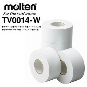 ラインテープ/モルテン/バドミントン/ソフトバレー/molten/ 得割20|elephant
