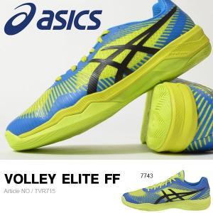 バレーボールシューズ アシックス asics VOLLEY ELITE FF メンズ バレーボール 靴 2017秋冬新作 得割10 送料無料|elephant