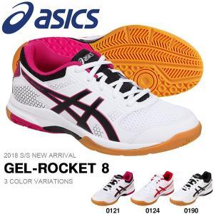 バレーボールシューズ アシックス asics GEL-ROCKET 8 メンズ レディース バレーボール シューズ 靴 得割30|elephant