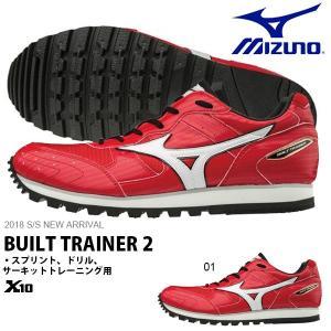 陸上 トレーニング用 ミズノ MIZUNO メンズ レディース ビルトトレーナー2 シューズ トレーニングシューズ トレシュー 靴 得割20 送料無料|elephant