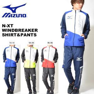 ウインドブレーカー 上下セット ミズノ MIZUNO メンズ N-XT ウィンドブレーカーシャツ パンツ ナイロン トレーニング ウェア  20%off 送料無料|elephant
