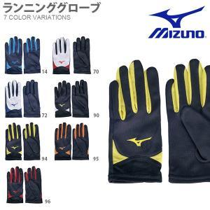 ランニンググローブ ミズノ MIZUNO メンズ レディース レーシンググローブ ランニンググラブ 手袋 ランニング マラソン ジョギング 20%OFF