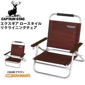 キャプテンスタッグ CAPTAIN STAG エクスギア ロースタイル リクライニング チェア ブラ...