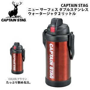 キャプテンスタッグ CAPTAIN STAG 水筒 ニュー サーフェス ダブルステンレス ウォーター...