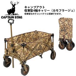 キャプテンスタッグ CAPTAIN STAG キャンプアウト 収束型4輪キャリー カモフラージュ カモ柄 迷彩 折りたたみ キャリーカート ワゴン 台車 得割20 UL-1030|elephant
