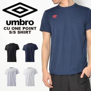半袖 Tシャツ アンブロ UMBRO CU ワンポイント S/S シャツ メンズ サッカー フットボール フットサル プラクティスシャツ プラシャツ  30%off elephant