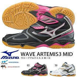 バレーボールシューズ ミズノ MIZUNO ウエーブアルテミス3 MID WAVE ARTEMIS レディース ミッドカット バレーボール シューズ 靴 得割20 送料無料|elephant