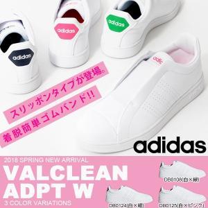 送料無料 スリッポン スニーカー アディダス adidas VALCLEAN ADPT W レディース カジュアル シューズ 靴 バルクリーン ADPT W 2018春新作 得割20|elephant