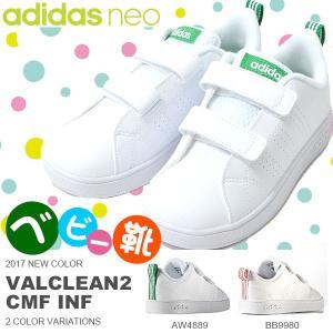 キッズ スニーカー アディダス adidas VALCLEAN2 CMF INF ベビー ジュニア 子供 ベルクロ 男の子 女の子 シューズ 靴 得割25 AW4889 BB9980|elephant