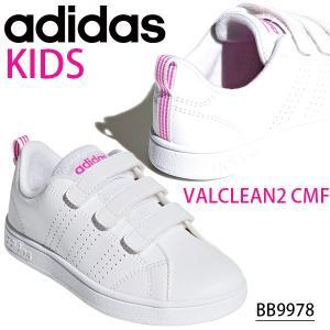 期間限定 送料無料 キッズ スニーカー アディダス adidas VALCLEAN2 CMF K ジュニア 子供 バルクリーン2 ベルクロ シューズ 靴 ホワイト AW4880 BB9978|elephant