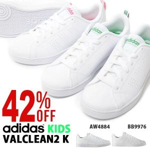 adidas (アディダス) VALCLEAN2 K になります。  キッズ・ジュニア・子ども・男子...