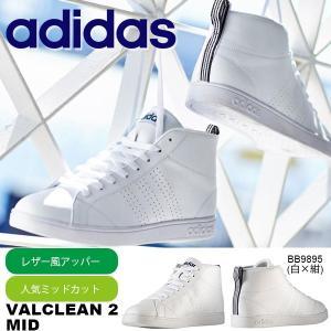 40%off  スニーカー アディダス adidas NEO ネオ レディース バルクリーン2 ミッド ミッドカット シューズ 靴  ホワイト ネイビー BB9895|elephant