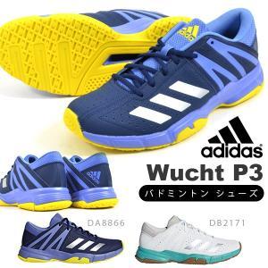 バドミントンシューズ アディダス adidas メンズ Wucht P3 バドミントン シューズ 靴 2018秋冬新作 得割10 送料無料 DA8866 DB2171|elephant