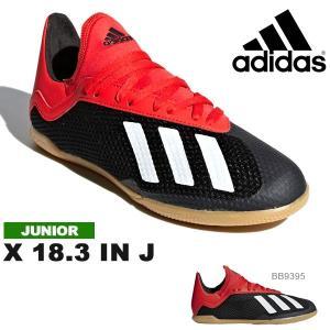 得割30 キッズ フットサルシューズ アディダス adidas エックス 18.3 IN J ジュニア 子供 サッカー フットサル インドア 室内 シューズ 靴 2019春新作 BB9395|elephant