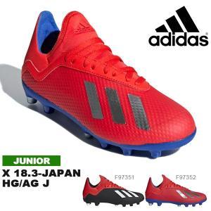 得割32 現品のみ キッズ サッカースパイク アディダス adidas エックス 18.3-ジャパン HG/AG J ジュニア 子供 サッカー スパイク シューズ 靴 2019春新作|elephant