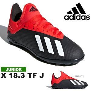 adidas (アディダス) エックス 18.3 TF J になります。  キッズ・ジュニア・子ども...