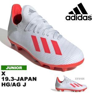 キッズ サッカースパイク アディダス adidas エックス 19.3-ジャパン HG/AG J ジュニア 子供 サッカー スパイク 固定式 シューズ 靴 2019秋新作 得割20 送料無料|elephant