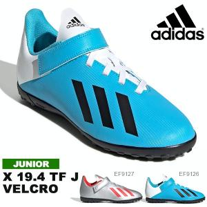 キッズ サッカー トレーニングシューズ アディダス adidas エックス 19.4 TF J ベルクロ ジュニア 子供 サッカー トレシュー 靴 練習 2019秋新作 得割20|elephant