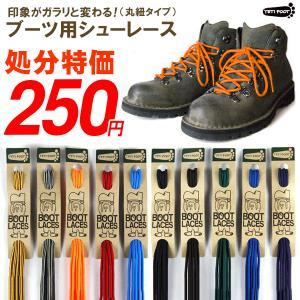 ゆうパケット対応可能! ブーツ シューレース 150cm×0.4cm 丸紐 靴ヒモ ブーツ用 靴ひも