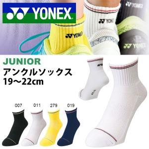 キッズ ソックス ヨネックス YONEX ジュニア アンクルソックス 19-22cm 靴下 スポーツソックス 子供 3Dエルゴ 19101J 得割20|elephant