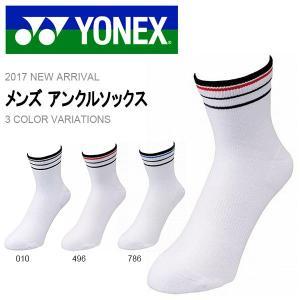ソックス ヨネックス YONEX メンズ アンクルソックス 25-28cm 靴下 スポーツソックス テニス バドミントン 19116 2017新作 得割20|elephant