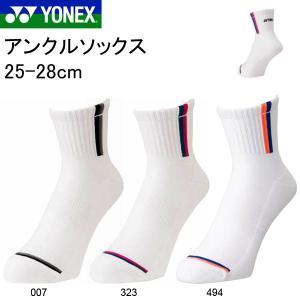 ソックス ヨネックス YONEX メンズ アンクルソックス 25-28cm 靴下 スポーツソックス ショートショックス 19137 得割20|elephant