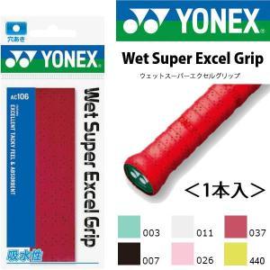 グリップテープ ヨネックス YONEX ウェットスーパーエクセルグリップ 1本入 グリップ テープ 硬式 軟式 テニス バドミントン AC106  得割20