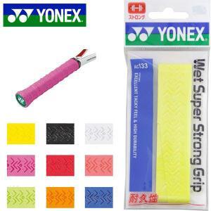 ゆうパケット対応可能! グリップテープ ヨネックス YONEX ウェットスーパーストロンググリップ ...